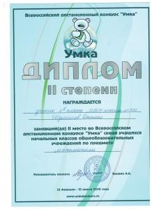 dostizhenia_moikh_uen_001